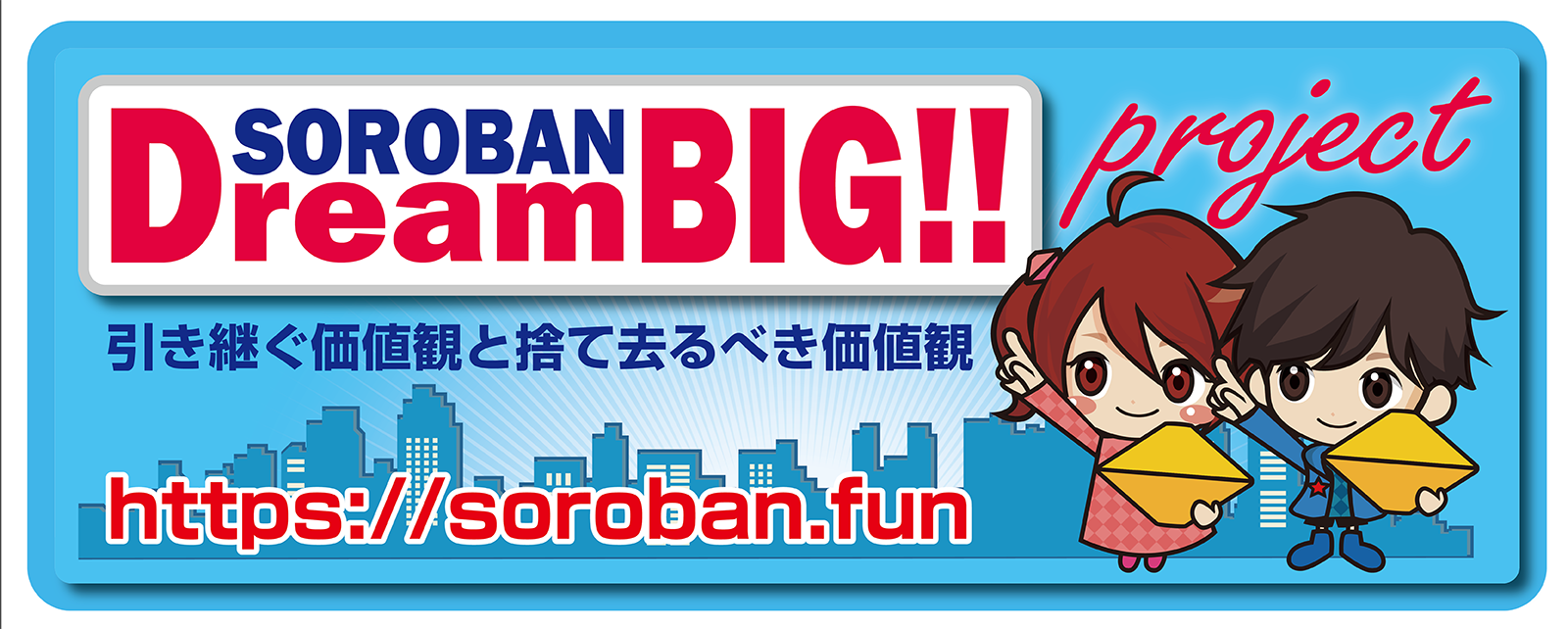 SOROBAN Dream Big Project